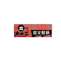 沪小二炭火蛙锅